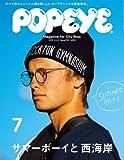 POPEYE (ポパイ) 2012年 07月号 [雑誌]