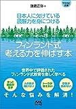 フィンランド式 考える力を伸ばす本 ~日本人に欠けている読解力を身につける~ (マイナビ文庫)