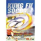 カンフーサッカー DVD-BOX 2