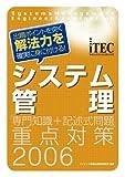 システム管理「専門知識+記述式問題」重点対策〈2006〉 (…