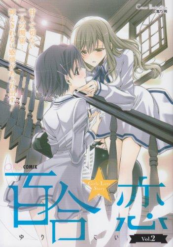 百合☆恋 Girls Love Story 2 (OKS COMIX 百合シリーズ)