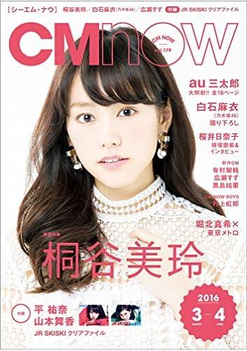 CM NOW (シーエム・ナウ) 2016年 3月号