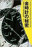 金時計の秘密 (扶桑社ミステリー)
