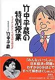 竹中平蔵の特別授業 きょうからあなたは「経済担当補佐官」