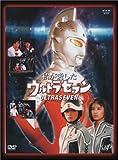NHKドラマ 私が愛したウルトラセブン(DVD2枚組)