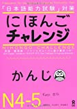 にほんごチャレンジ N4・N5 [かんじ]
