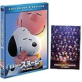 【Amazon.co.jp限定】I LOVE スヌーピー THE PEANUTS MOVIE 2枚組ブルーレイ&DVD(USポスター付き)(初回生産限定) [Blu-ray]