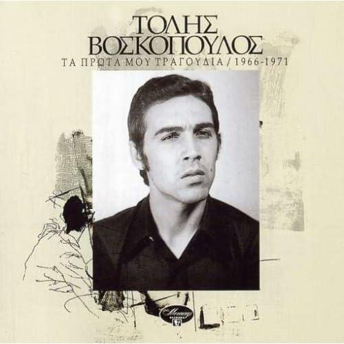 Ta Prota Mou Tragoudia 1966   1971 Tolis Voskopoulos Music