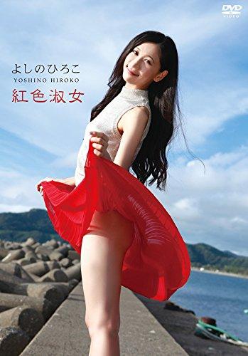 よしのひろこ紅色淑女[DVD]