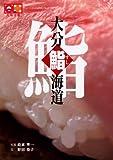 大分鮨海道 (九州十色シリーズ)
