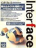 Interface (インターフェース) 2008年 12月号 [雑誌]