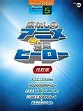 STAGEA ポピュラー(5級)Vol.44 懐かしのアニメ&特撮ヒーロー 【改訂版】