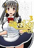 こえでおしごと! 3 (ガムコミックスプラス)