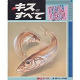 新キスのすべて (新魚シリーズ (No.5))