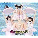 恋にBooing ブー!(通常盤)