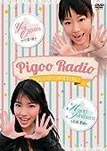完売だったDVD「PigooRadio~ゆいかおり」がAmazonで追加販売