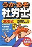 うかるぞ社労士 2008年版 (2008)