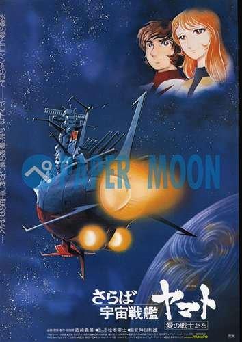 【映画チラシ】さらば宇宙戦艦ヤマト・愛の戦士たち//ヤマト