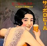 ビールのポスター (CREO POCKET BOOK)