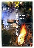 火のある暮らしのはじめ方―七輪、囲炉裏、ペレットストーブ、ピザ窯など