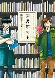 図書館の主 9巻