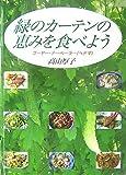 緑のカーテンの恵みを食べよう—ゴーヤー・ナーベーラー(ヘチマ) [単行本] / 高山 厚子 (著); そしえて (刊)
