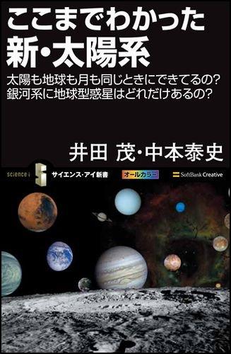 ここまでわかった新・太陽系 太陽も地球も月も同じときにできてるの?銀河系に地球型惑星はどれだけあるの?