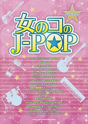 バンド・スコア 女のコのJ-POP