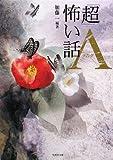 「超」怖い話Λ(ラムダ) (竹書房文庫 HO 47)