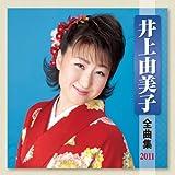 井上由美子 全曲集 2011を試聴する