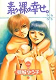 素ッ裸の幸せ。 / 槻城 ゆう子 のシリーズ情報を見る