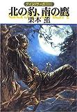 北の豹、南の鷹 (グイン・サーガ(101) ハヤカワ文庫 JA)