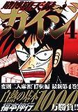 賭博堕天録カイジ 4 (4) (ヤングマガジンコミックス)