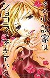 その小説家はショコラでできている。 / ミヤケ 円 のシリーズ情報を見る