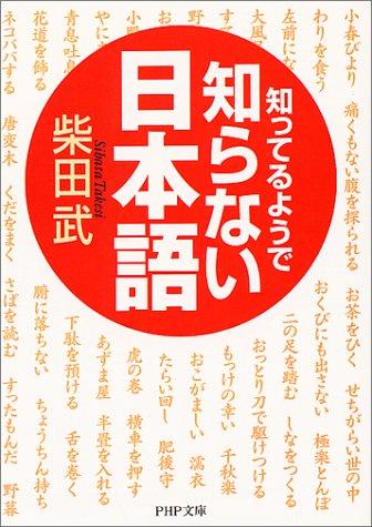 知っているようで知らない日本語