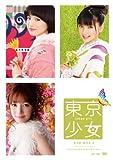 日向千歩 DVD 「東京少女DVD BOX4」