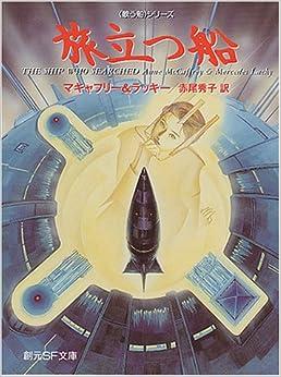 旅立つ船 (創元SF文庫―「歌う船」シリーズ)                  (Japanese)                       Paperback Bunko