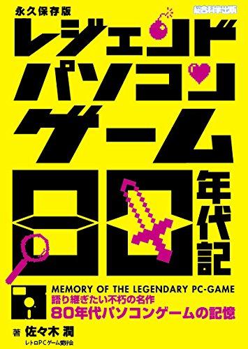 レジェンドパソコンゲーム80年代記