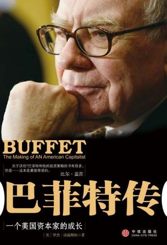buffett-the-making-of-an-american-capitalist-in-simplified-chinese-by-roger-lowenstein-2007-paperbac