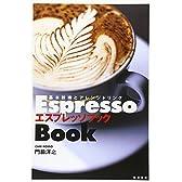 エスプレッソブック―基本技術とアレンジドリンク