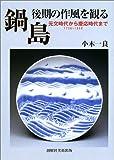 鍋島・後期の作風を観る—元文時代から慶応時代まで