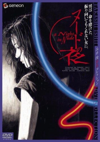 ヌードの夜 [VHS]