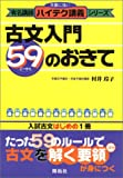 古文入門59(ご~かく)のおきて (本番に強い有名講師ハイテク講義シリーズ)