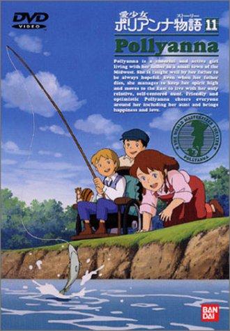 愛少女ポリアンナ物語(11) [DVD]