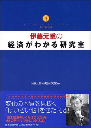 伊藤元重の経済がわかる研究室