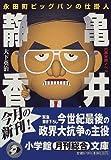 永田町ビッグバンの仕掛人 亀井静香 (小学館文庫)