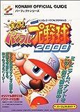 実況パワフルプロ野球2000 パーフェクトガイド (KONAMI OFFICIAL GUIDEパーフェクトシリーズ)