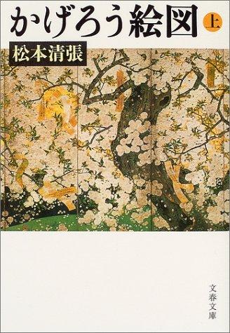 かげろう絵図〈上〉 (文春文庫)