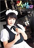 メイド物語 [DVD]