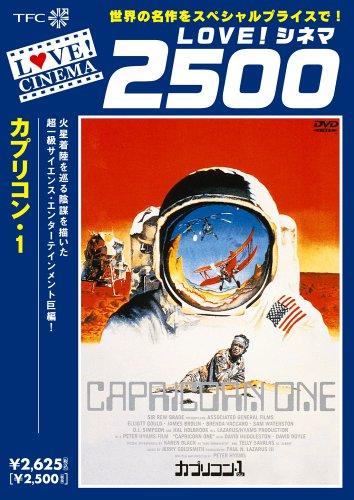 カプリコン・1 [DVD]